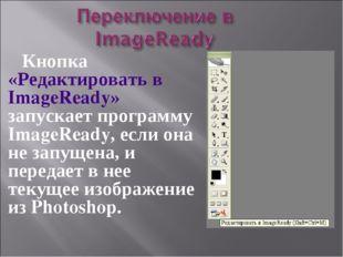 Кнопка «Редактировать в ImageReady» запускает программу ImageReady, если он