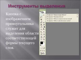Кнопка с изображением прямоугольника служит для выделения области соответств