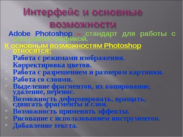 Adobe Photoshop – стандарт для работы с растровой графикой. К основным возмо...