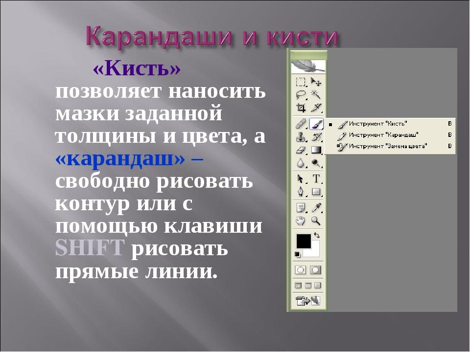 «Кисть» позволяет наносить мазки заданной толщины и цвета, а «карандаш» – св...