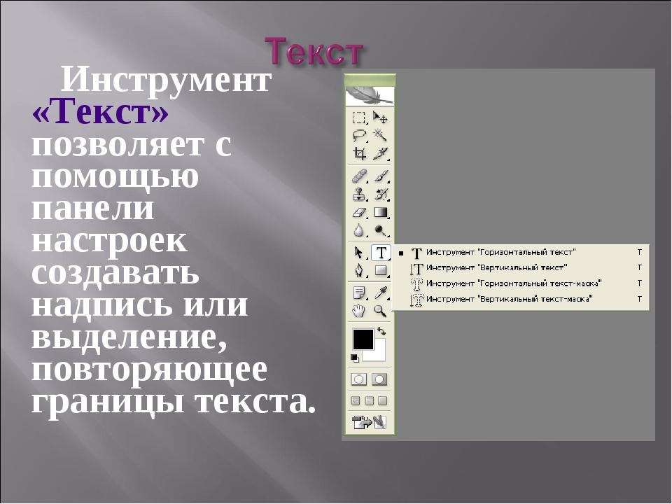 Инструмент «Текст» позволяет с помощью панели настроек создавать надпись ил...