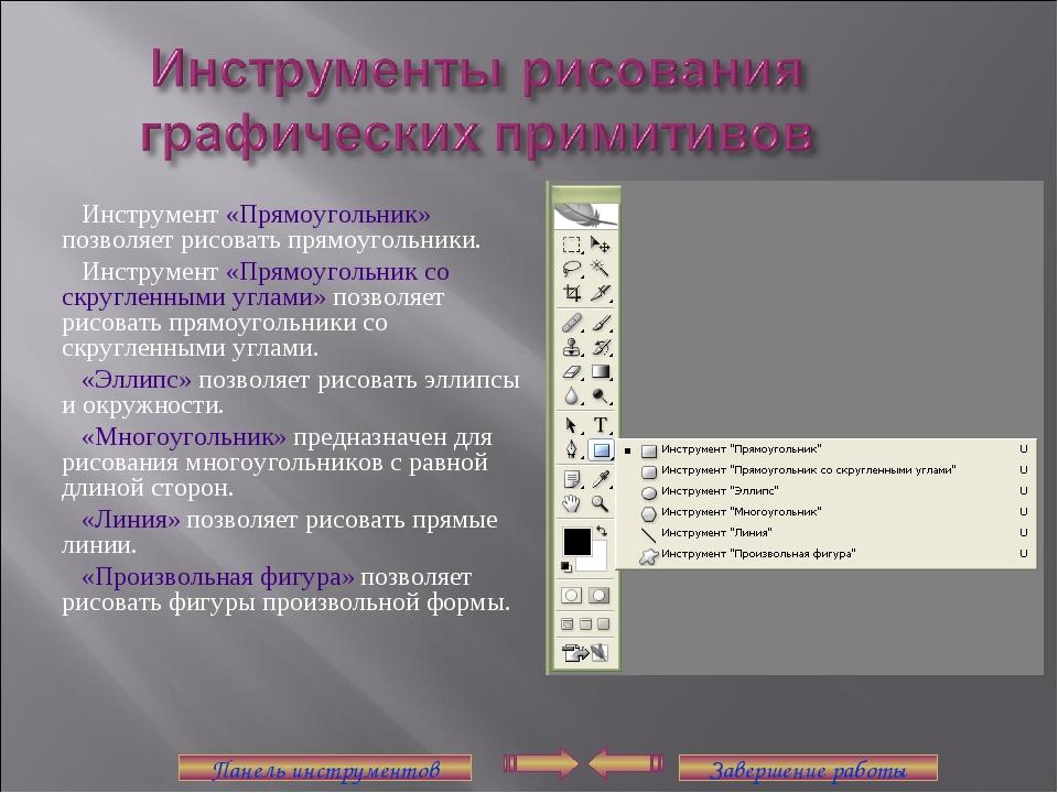 Инструмент «Прямоугольник» позволяет рисовать прямоугольники.  Инструмент...