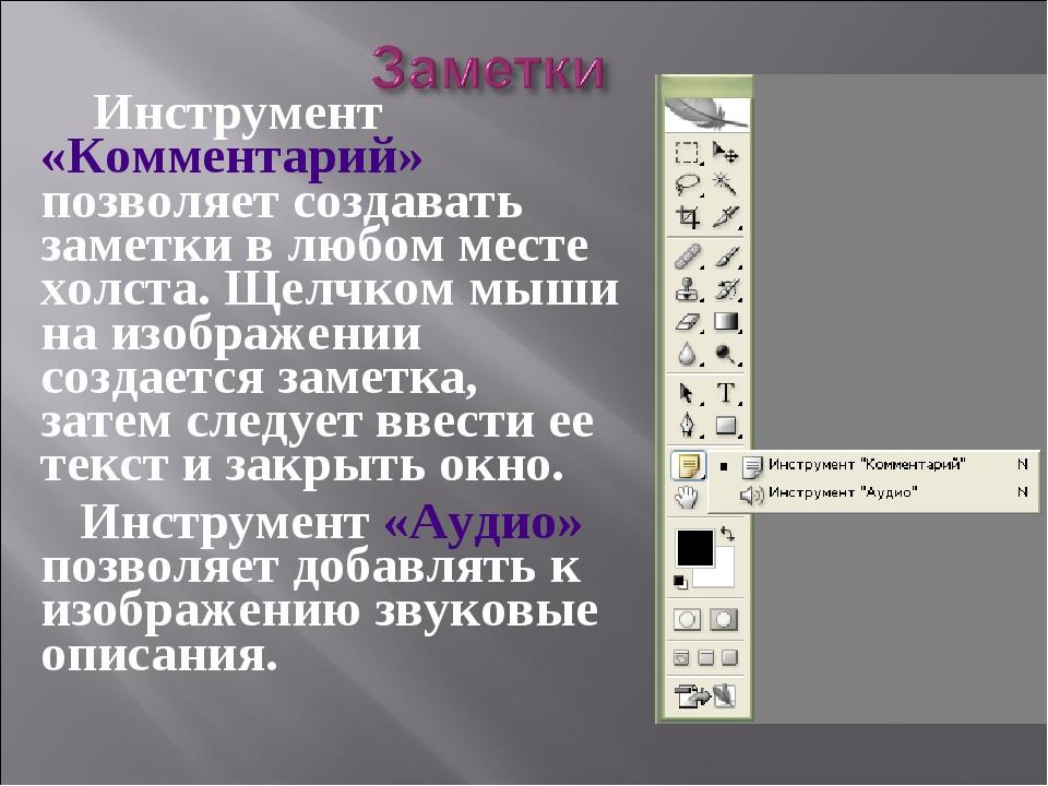 Инструмент «Комментарий» позволяет создавать заметки в любом месте холста....