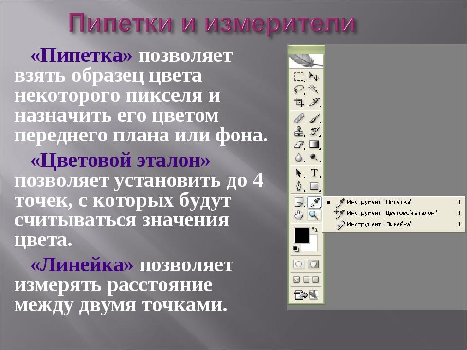 «Пипетка» позволяет взять образец цвета некоторого пикселя и назначить его...