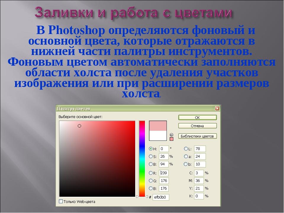 В Photoshop определяются фоновый и основной цвета, которые отражаются в ниж...