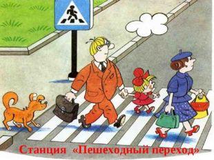 Станция «Пешеходный переход»
