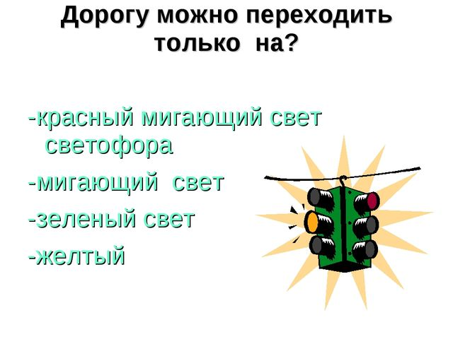Дорогу можно переходить только на? -красный мигающий свет светофора -мигающий...