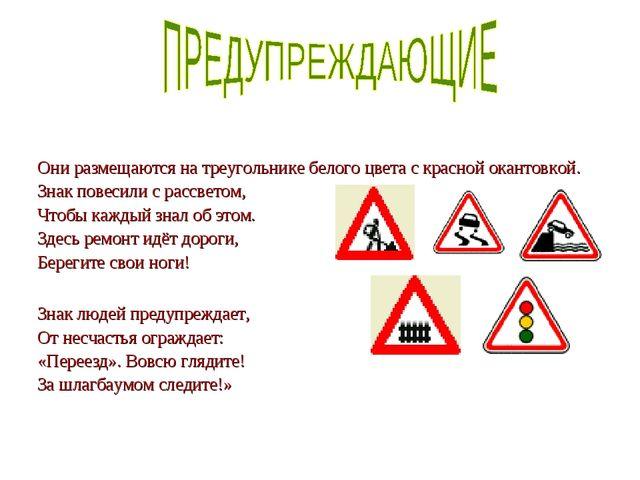 Они размещаются на треугольнике белого цвета с красной окантовкой. Знак повес...