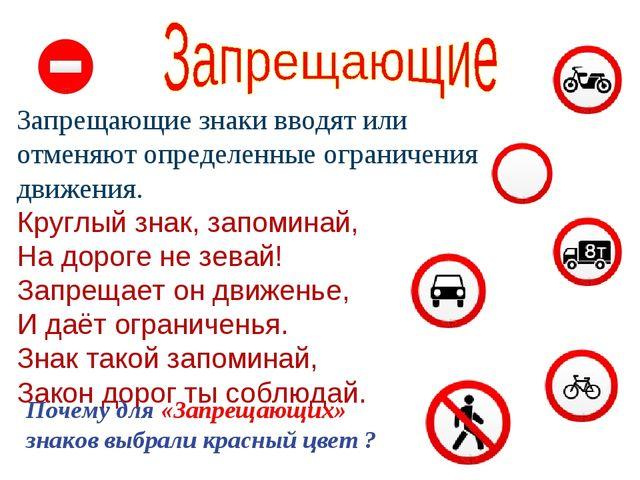 Запрещающие знаки вводят или отменяют определенные ограничения движения. Круг...