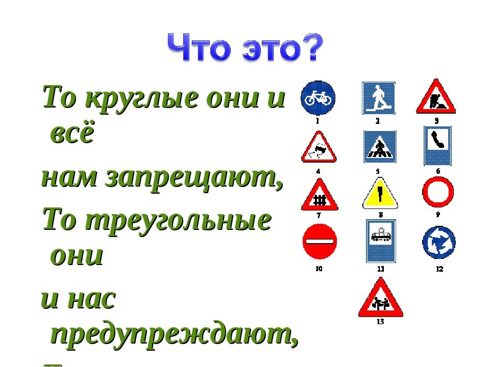 То круглые они и всё нам запрещают, То треугольные они и нас предупреждают, Т...
