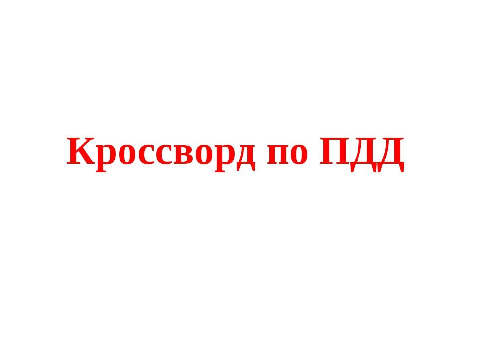 Кроссворд по ПДД