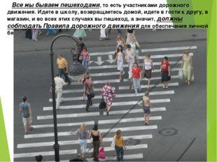 Все мы бываем пешеходами, то есть участниками дорожного движения. Идете в шк