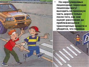 На нерегулируемых пешеходных переходах пешеходы могут выходить на проезжую ч