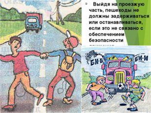 Выйдя на проезжую часть, пешеходы не должны задерживаться или останавливатьс