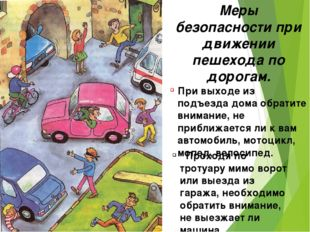 Меры безопасности при движении пешехода по дорогам. При выходе из подъезда до