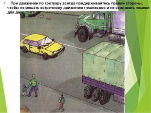 При движении по тротуару всегда придерживайтесь правой стороны, чтобы не меш