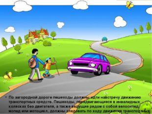 По загородной дороге пешеходы должны идти навстречу движению транспортных сре