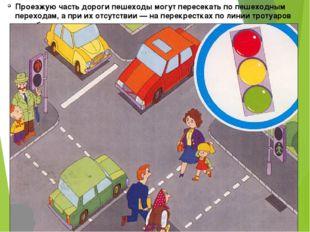 Проезжую часть дороги пешеходы могут пересекать по пешеходным переходам, а пр