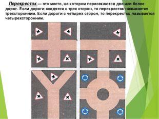 Перекресток — это место, на котором пересекаются две или более дорог. Если д