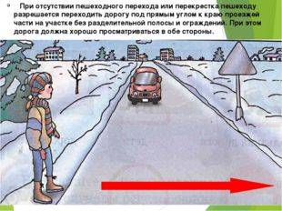 При отсутствии пешеходного перехода или перекрестка пешеходу разрешается пер