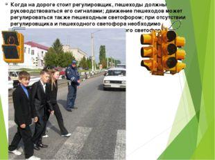 Когда на дороге стоит регулировщик, пешеходы должны руководствоваться его сиг