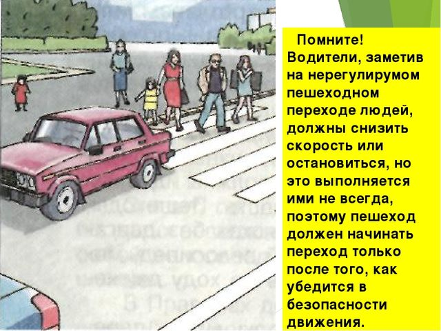 Помните! Водители, заметив на нерегулирумом пешеходном переходе людей, должн...