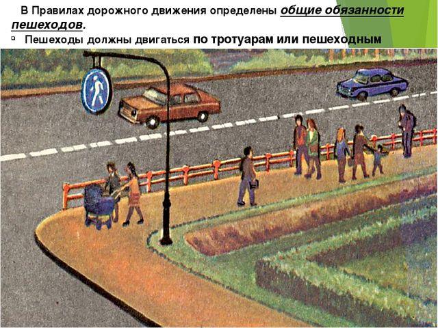 В Правилах дорожного движения определены общие обязанности пешеходов. Пешехо...