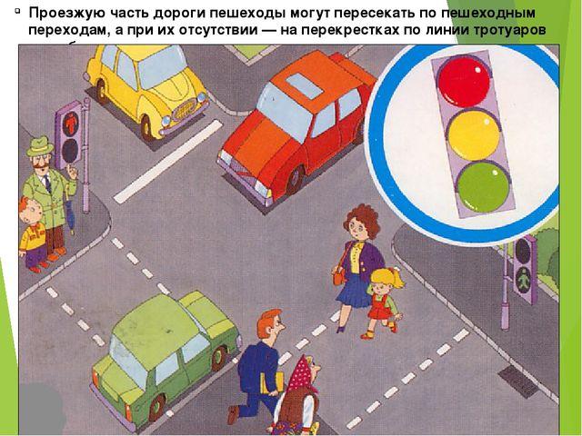 Проезжую часть дороги пешеходы могут пересекать по пешеходным переходам, а пр...