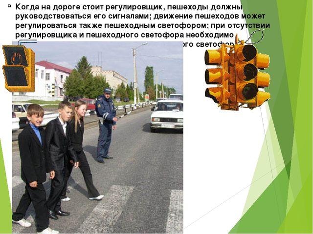 Когда на дороге стоит регулировщик, пешеходы должны руководствоваться его сиг...