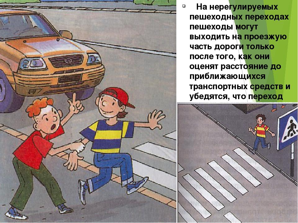 На нерегулируемых пешеходных переходах пешеходы могут выходить на проезжую ч...