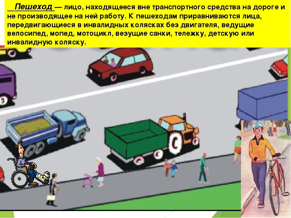 Пешеход — лицо, находящееся вне транспортного средства на дороге и не произв...