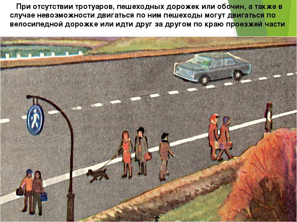 При отсутствии тротуаров, пешеходных дорожек или обочин, а также в случае не...