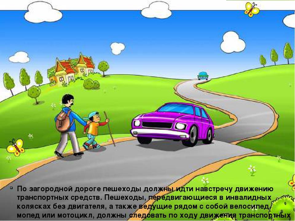 По загородной дороге пешеходы должны идти навстречу движению транспортных сре...