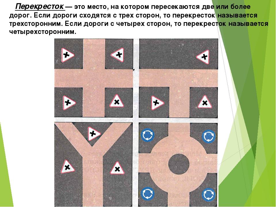 Перекресток — это место, на котором пересекаются две или более дорог. Если д...