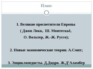 План: 1. Великие просветители Европы ( Джон Локк, Ш. Монтескьё, О. Вольтер, Ж