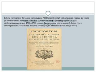 Энциклопедию наук, искусств и ремёсел» (1751 г.) Работа состояла из 35 томов