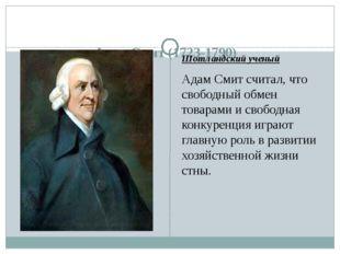 Адам Смит (1723-1790) Шотландский ученый Адам Смит считал, что свободный обм
