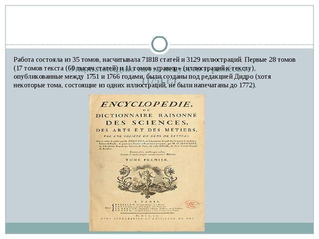 Энциклопедию наук, искусств и ремёсел» (1751 г.) Работа состояла из 35 томов...
