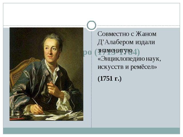 Дени Дидро (1713-1784) Совместно с Жаном Д'Алабером издали знаменитую «Энцик...