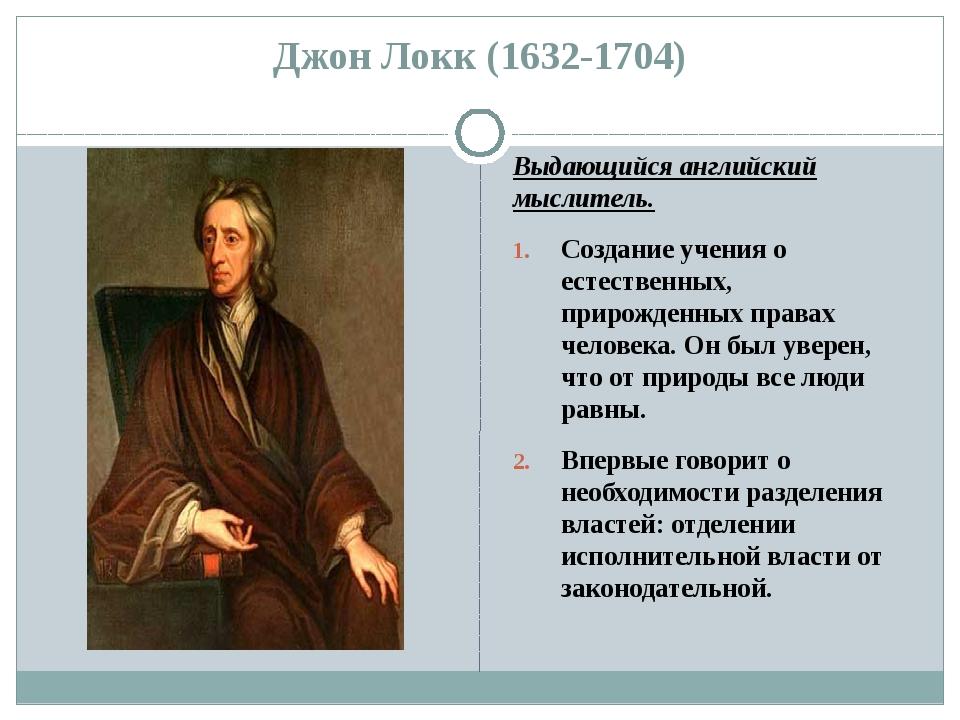 Джон Локк (1632-1704) Выдающийся английский мыслитель. Создание учения о есте...