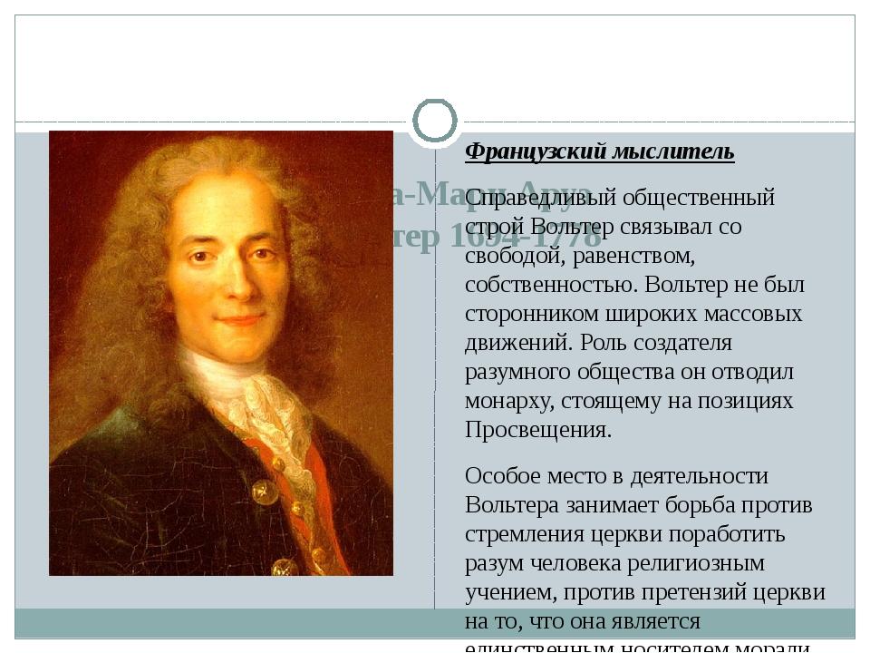 Франсуа-Мари Аруэ де Вольтер 1694-1778 Французский мыслитель Справедливый об...