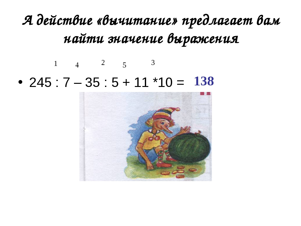А действие «вычитание» предлагает вам найти значение выражения 245 : 7 – 35 :...