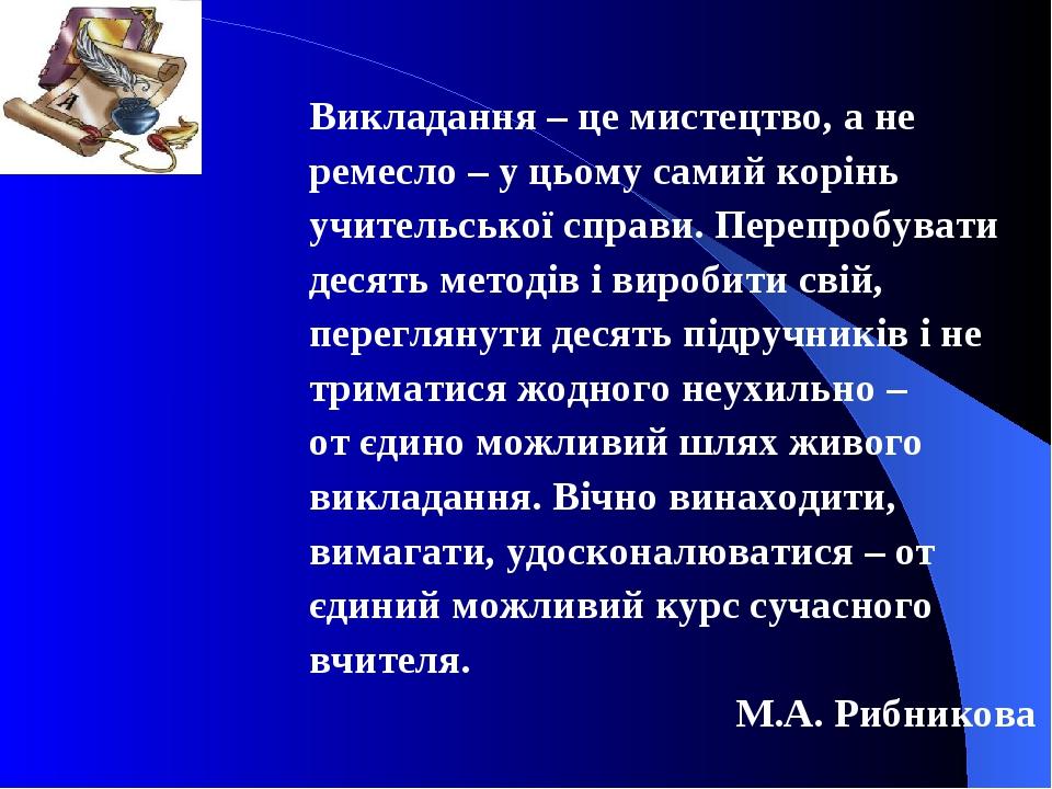 Викладання – це мистецтво, а не ремесло – у цьому самий корінь учительської с...