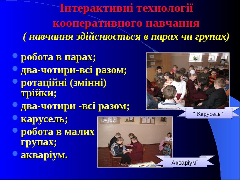 Інтерактивні технології кооперативного навчання ( навчання здійснюється в пар...