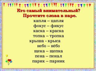 Кто самый внимательный? Прочтите слова в паре. капля – цапля фокус – фикус ка