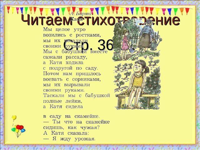 Читаем стихотворение Стр. 36-37