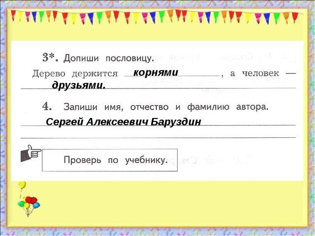 корнями друзьями. Сергей Алексеевич Баруздин