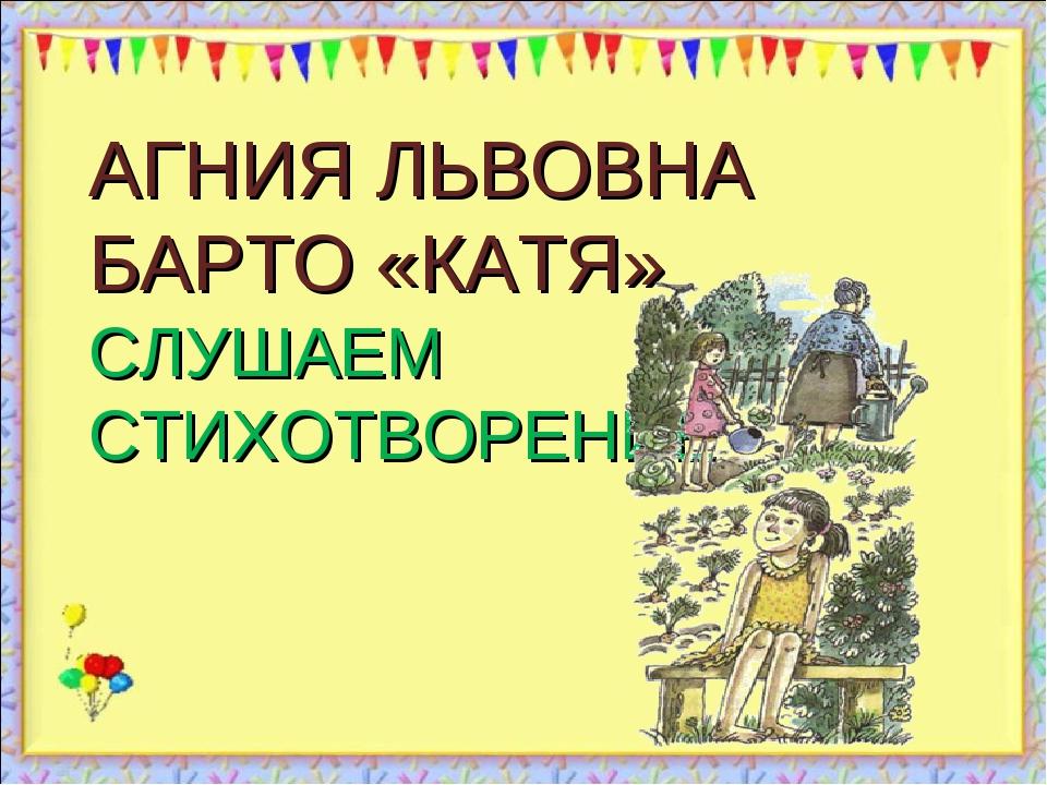 АГНИЯ ЛЬВОВНА БАРТО «КАТЯ» СЛУШАЕМ СТИХОТВОРЕНИЕ