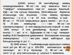 1)1941 елның 30 сентябрендә немец командованиесе Мәскәүне алу максаты белән