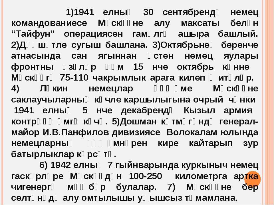 1)1941 елның 30 сентябрендә немец командованиесе Мәскәүне алу максаты белән...